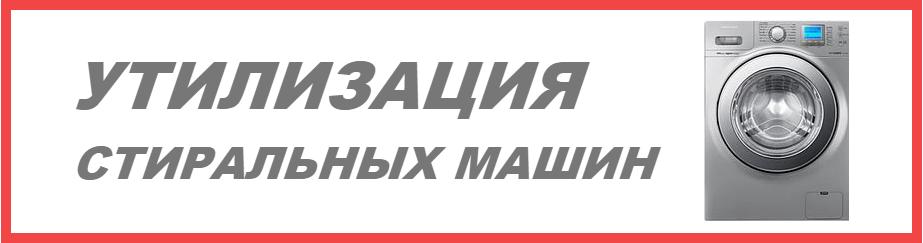 Утилизация стиральных машин в Омске