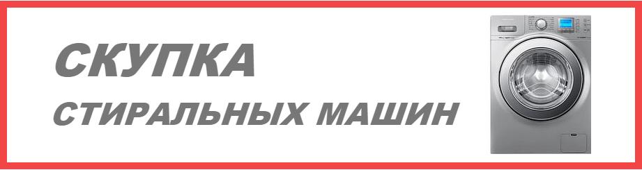 Скупка стиральных машин в Омске