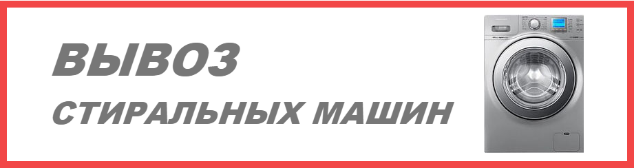 Вывоз стиральных машин в Омске