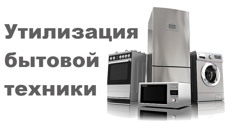 Утилизация бытовой техники в Омске