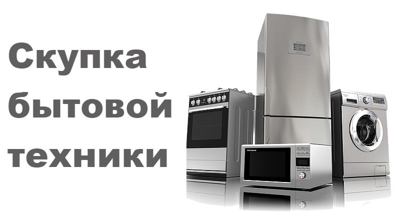 Скупка бытовой техники в Омске