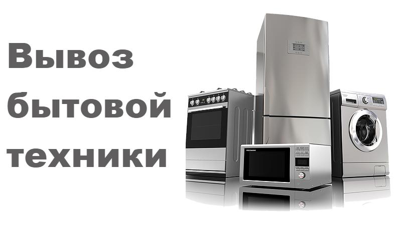 Вывоз бытовой техники в Омске